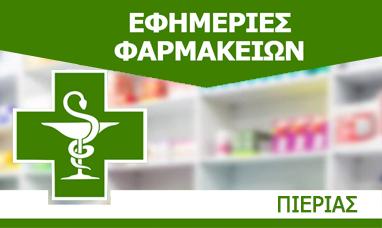 Εφημερεύοντα Φαρμακεία Κατερίνη