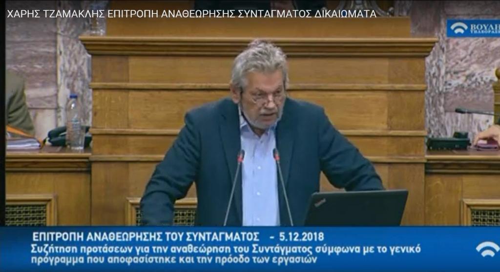 Χ. Τζαμακλής:Η Ελληνική Δημοκρατία οφείλει να εκπληρώσει το ιστορικό, ηθικό, εθνικό και πατριωτικό χρέος της!